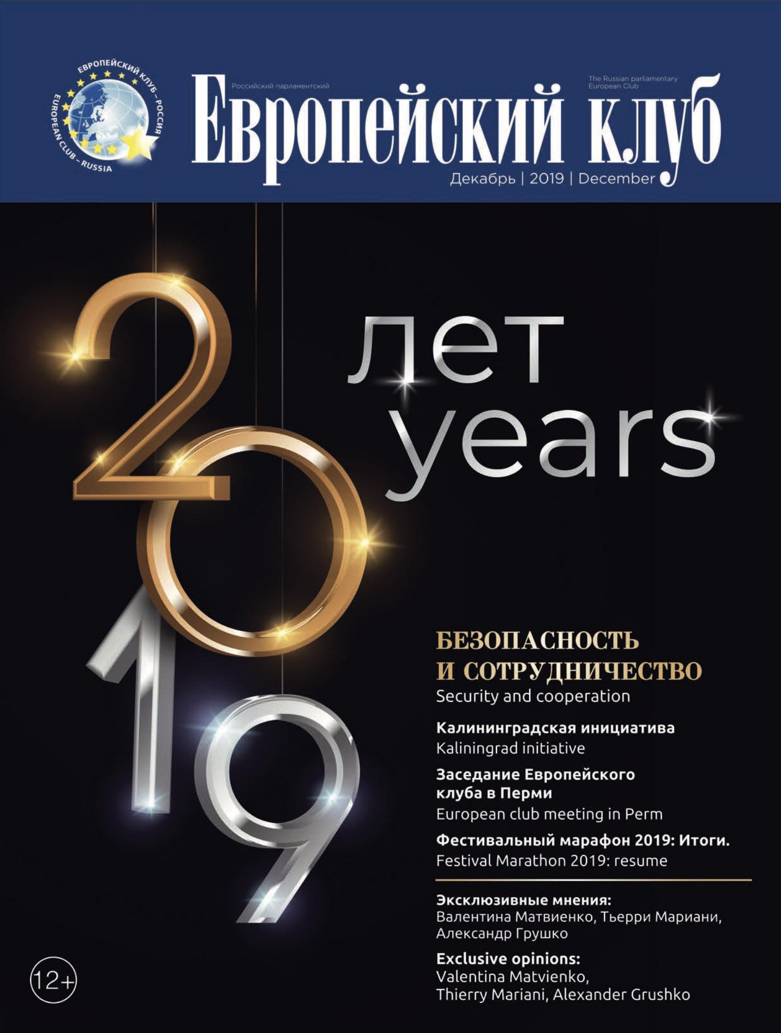 Выпуск Декабрь 2019
