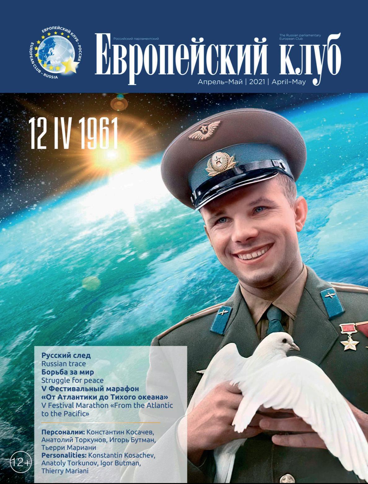 Выпуск Апрель-Май 2021